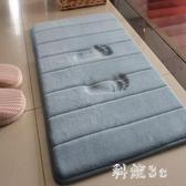 吸水衛浴地墊門墊衛生間廁所浴室廚房臥室防滑墊防水墊腳墊 js26982『科炫3C』