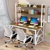 電腦桌 簡約電腦台式桌家用辦公桌帶書架組合兒童學習書桌雙人學生寫字台YTL 皇者榮耀3C