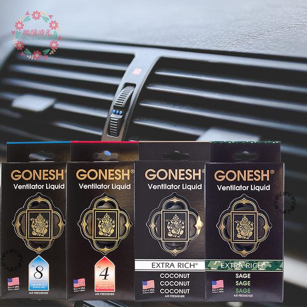 GONESH  冷氣出風口專用【GO060】 #8 春之薄霧 八號 No.8  日本製造 / 迷你芳香劑 / 車用芳香精油