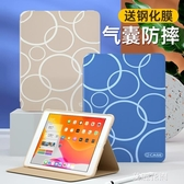 iPadair3保護套2019新款10.2寸2018蘋果ipad7平板電腦mini5全包『艾麗花園』