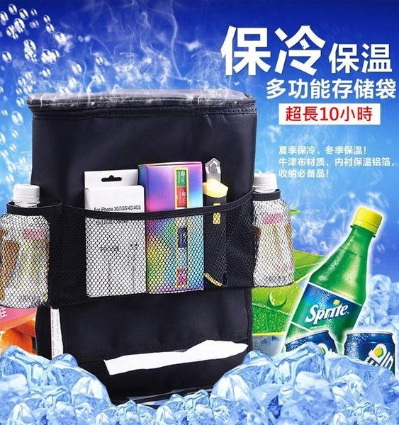 【85折特販+免運費】DigiStone 汽車椅背專用保溫/保冷/保冰袋x1個