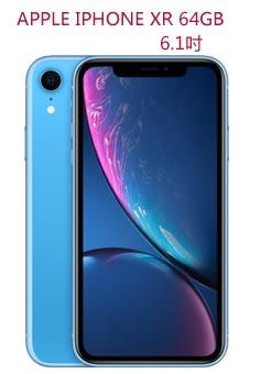 【刷卡分期】 APPLE XR 64G 6.1吋/ Apple iPhone XR 64GB 原深感測相機  IP67 防水防塵