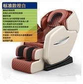 按摩椅 家用全身小型多功能豪華太空艙老人 【免運快出】