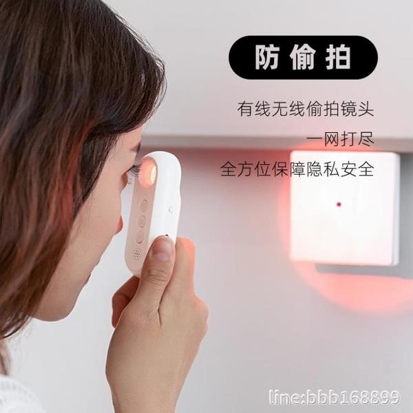 紅外線檢測器 安全寶防狼器探測儀攝像頭紅外線反酒店防偷 城市科技DF
