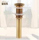 愛依簾仿古下水器全銅面盆下水器去水器標準大小彈跳翻蓋