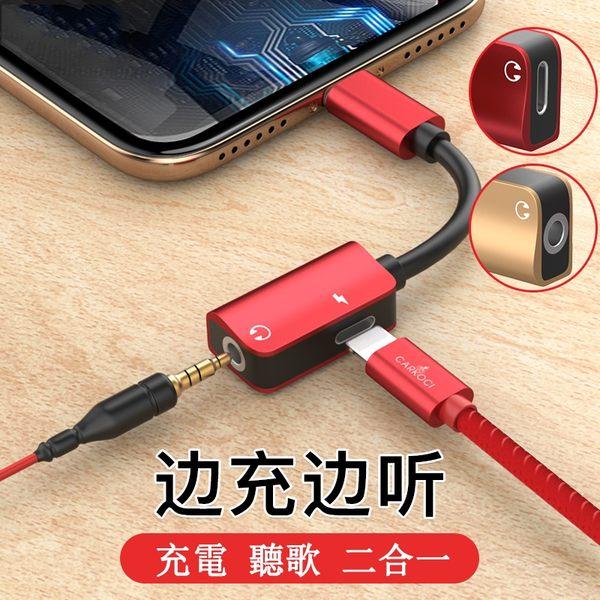 蘋果耳機轉接頭 轉換器 iphone XS MAX XR X/8/7 手機充電聽歌二合一 3.5扁頭轉圓頭