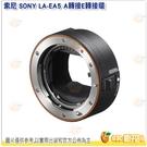 @3C 柑仔店@ SONY LA-EA5 轉接環 A 接環鏡頭轉接環 (適用於 E 接環相機上) 台灣索尼公司貨