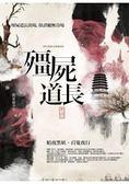 殭屍道長(卷4)暗夜黑妖.百鬼夜行(完結)