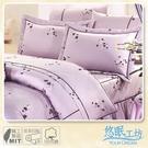 【悠眠工坊】粉漾甜蜜(粉紫)雙人四件式薄被套床包組 / BY-9720-PG_D04