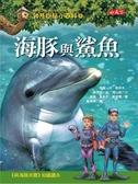 (二手書)神奇樹屋小百科(8):海豚與鯊魚