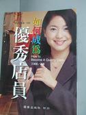 【書寶二手書T4/行銷_HND】如何成為優秀店員_經營者叢書