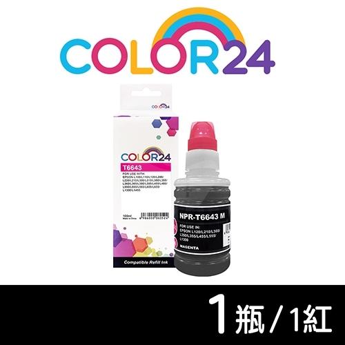【COLOR24】for EPSON 紅色 T664/T6643/T664300/100ml 相容連供墨水 /適用 L100/L110/L120/L200/L220/L210/L300/L310/L350