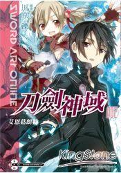 Sword Art Online刀劍神域02艾恩葛朗特