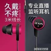艾肯 icon官方入耳式監聽直播聲卡耳機3米長線重低音耳塞主播專用不帶麥手機電腦游戲通用