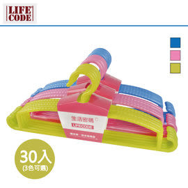 【LIFECODE】珠光《外套用衣架》寬43cm (30入) 藍色/綠色/粉紅色 (3色可選) LC615-30