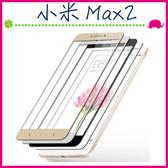 Xiaomi 小米 Max2 6.44吋 滿版9H鋼化玻璃膜 螢幕保護貼 全屏鋼化膜 全覆蓋保護貼 防爆 (正面)