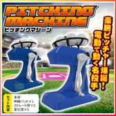 【日本最夯 棒球投球機 變化球 棒球自動發球機】 棒球機 野球機  打擊練習機 發球器