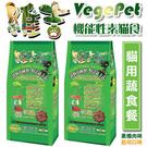 【培菓寵物48H出貨】維吉機能素貓食4.5KG素燻肉、起司(蝦)