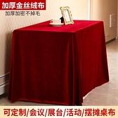 會議桌布加厚金絲絨長方形活動展會布料臺布辦公室紅色絨布 童趣屋 免運