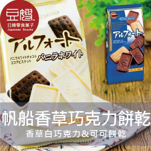 【豆嫂】日本零食 北日本 帆船巧克力立袋裝(香草)