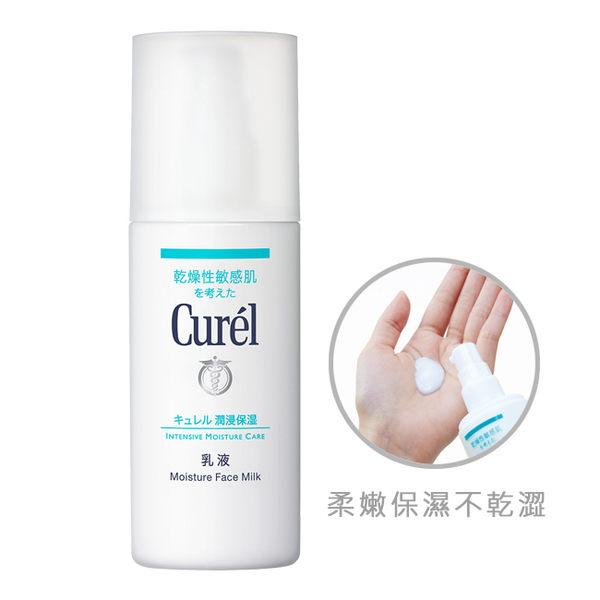 Curel 珂潤 潤浸保濕乳液 120ml