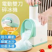 電動刨冰機 挫冰機 碎冰機 USB充電家用 奶茶刨冰機綿綿冰機小型電動雙刀冰沙機