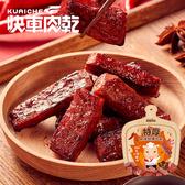 2020新品上市!【快車肉乾】A30 招牌特厚麻辣鍋豬肉乾