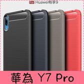 【萌萌噠】華為 HUAWEI Y7 Pro (2019)  類金屬碳纖維拉絲紋保護殼 軟硬組合 全包矽膠軟殼 手機殼