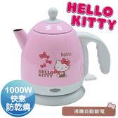 Hello Kitty 歌林 1.0L 不鏽鋼快煮壺 (雙重防乾燒)