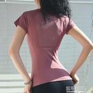 瑜伽上衣 運動t恤女性感緊身網紅健身服速干跑步短袖瑜伽服上衣夏季透氣 草莓妞妞