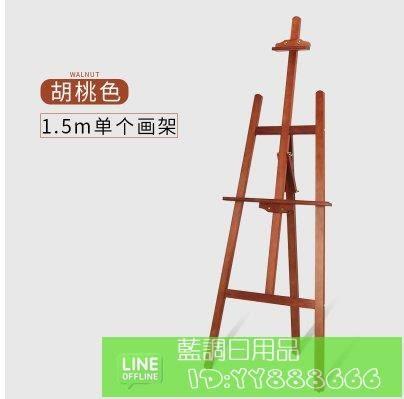 1.5米松木畫架 木制實木畫板畫架 美術素描畫板架廣告展示架