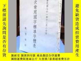 二手書博民逛書店罕見次常用國字標準字體表Y248658 教育部社會教育司 正中書