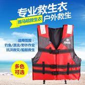 釣魚服 浮力背心 浮潛戶外漂流成人 救生衣專業安全加厚釣魚裝備 qz6048【歐爸生活館】