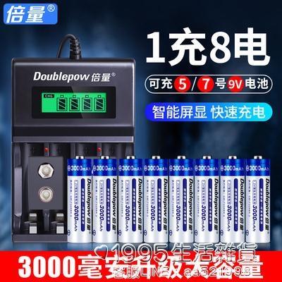 倍量5號7號可充電電池器五3000毫安大容量KTV話筒代替1.5v鋰電池 1995生活雜貨NMS