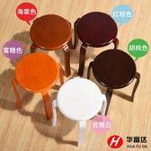 簡約木頭高凳子實木餐桌凳時尚小圓凳子曲木板凳家用成人椅子木凳 HM 范思蓮恩