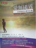 【書寶二手書T3/保健_MCY】愛無國界-法默醫師的傳奇故事_崔西季德