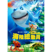 動漫 - 海陸總動員DVD