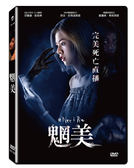 魍美DVD(莎蘭通凱烏東/琪洽安瑪達雅婫/基薩納馬若孫提 )