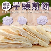 【海肉管家】大同映鮮大甲芋頭煎餅x1包(每包3片110克±10%)