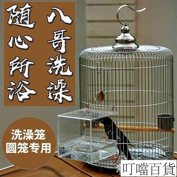 鳥籠 不銹鋼鳥籠大號圓形八哥專用洗澡盆鷯哥畫眉玄鳳大型鸚鵡籠子豪華 快速出貨YYJ