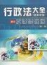 二手書R2YB d2  99年8月初版《行政法大全(申論題型)》陳傑  大東海9