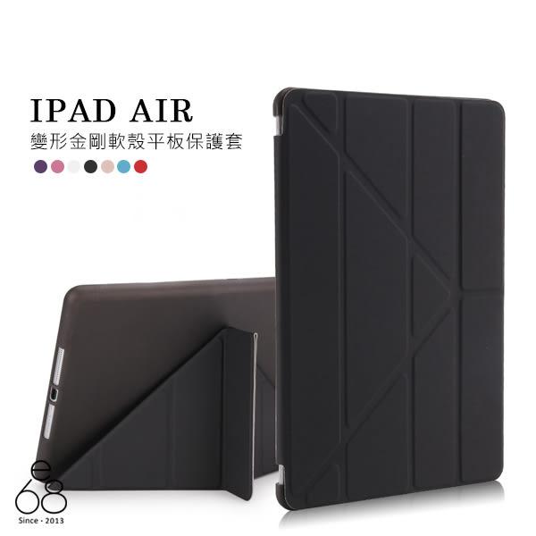 變形金剛 iPad Air A1474 A1475 A1476 平板保護套 軟殼 智能休眠喚醒 平板支架 皮套 保護殼 摺疊支架