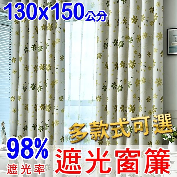 【橘果設計】成品遮光窗簾 寬130x高150公分 多款可選 捲簾百葉窗門簾羅馬桿三明治布料遮陽