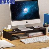 (交換禮物)電腦螢幕架辦公台式桌面增高架子底座支架桌上鍵盤收納墊高置物架XW