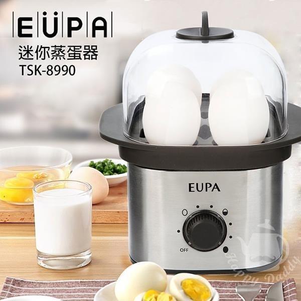 【南紡購物中心】【優柏EUPA】 多功能時尚迷你蒸蛋器TSK-8990