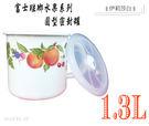 日本富士琺瑯水果系列-琺瑯透氣密封罐/湯...