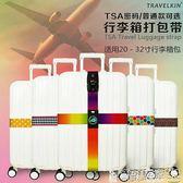 旅行箱束縛帶 留學必備行李箱十字綁帶束縛帶固定帶行李箱保護帶【全館免運】