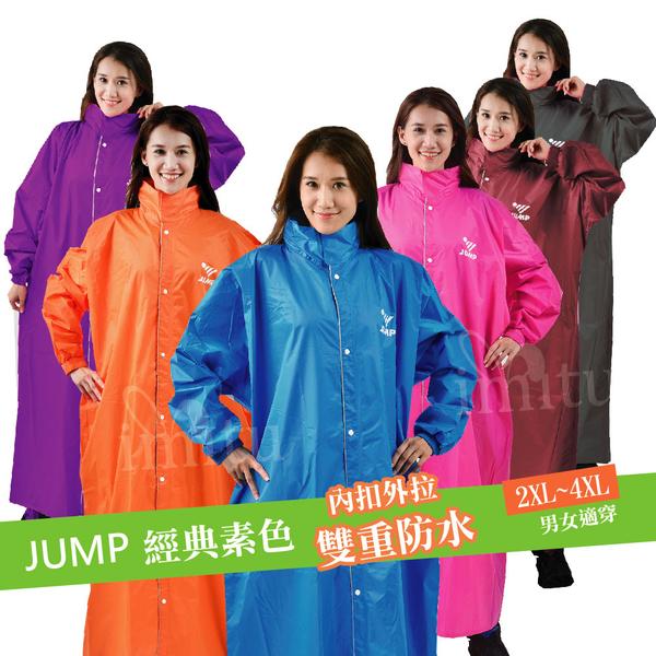 米圖imitu JUMP 將門 前開素色連身一件式風雨衣 (2XL~4XL)