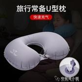 旅游便攜充氣U型枕飛機火車旅行海邊度假u形護頸枕護脖子充氣枕頭 安妮塔小鋪