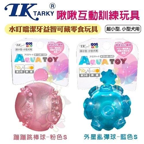 *KING WANG*日本EH-TK《水叮噹啾啾互動訓練玩具》二種款式可選 狗玩具
